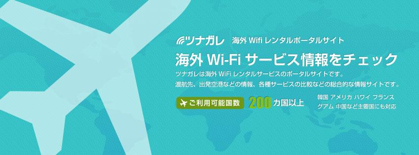 TSUNAGARE-FB.jpg
