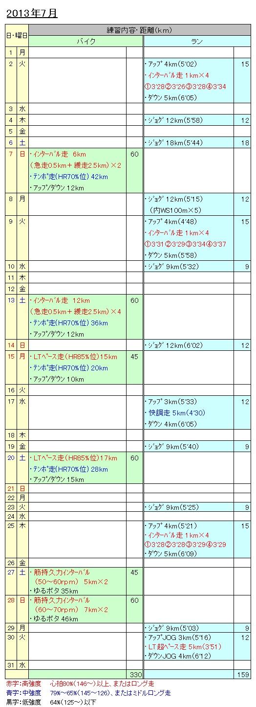 20130731125723ced.jpg