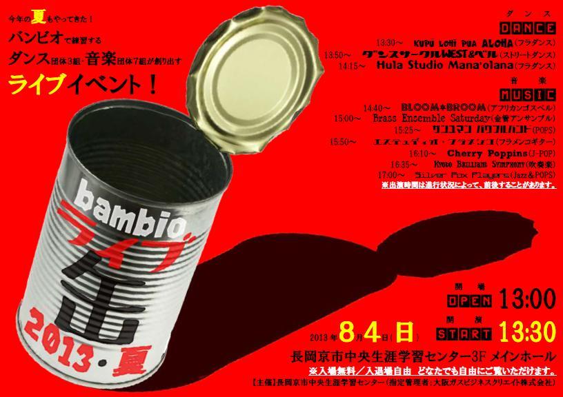 バンビオライブ缶2013・夏に出演します!