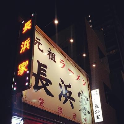 関アジとかラーメンとか in 大分県