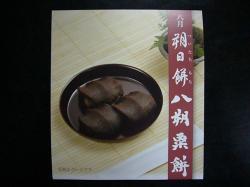 7月朔日餅-4