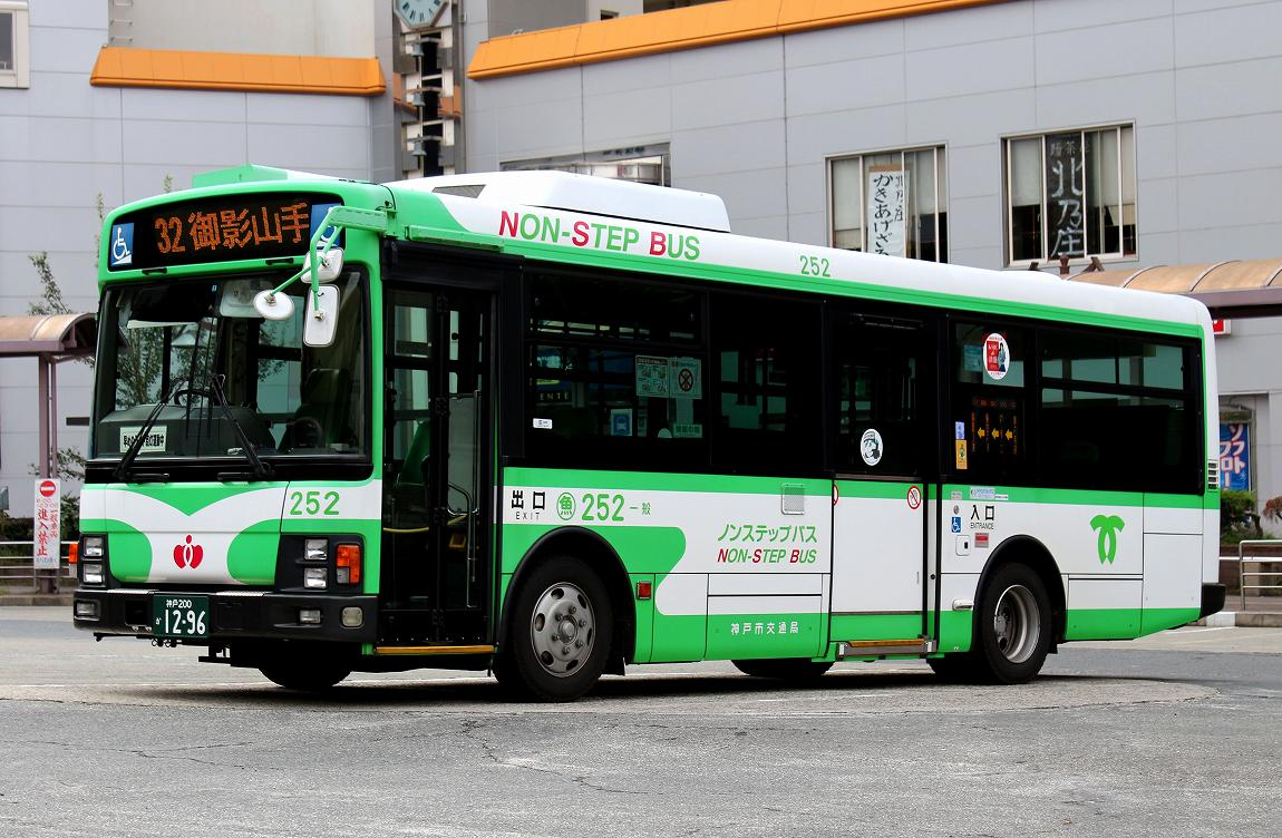 バス三昧 ... 神戸市交通局 252