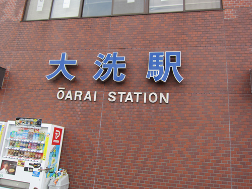 oarai_042.jpg