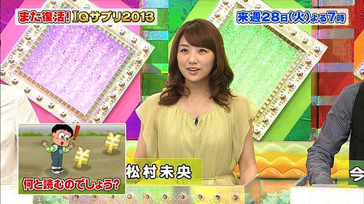 matsumura20130525_01.jpg