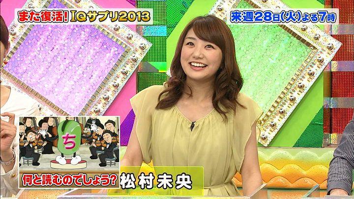 matsumura20130525_02.jpg