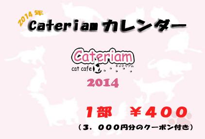 2014年カレンダー のコピー.psd