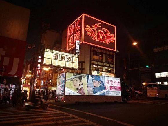 巡夜人日誌宣伝車大阪から東京2