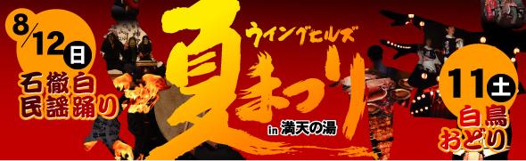 shirotori_header.jpg
