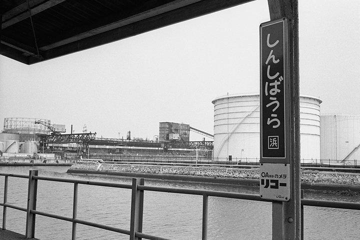 鶴見線3_新芝浦駅