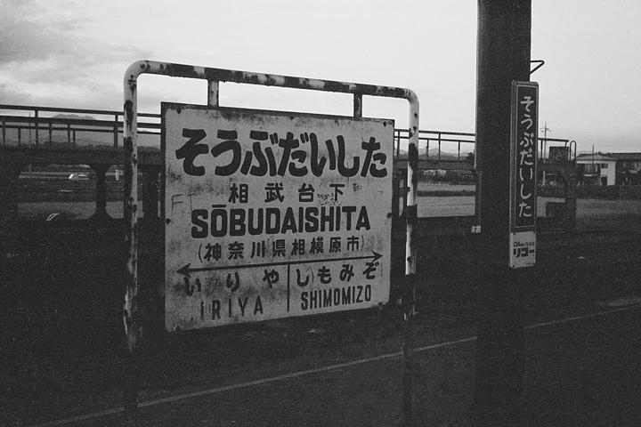 国鉄相模線_相武台下駅_ク5000