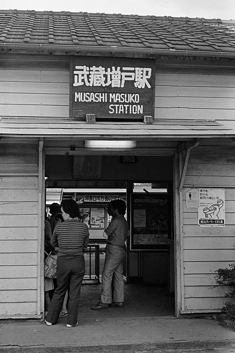 五日市線_武蔵増戸駅