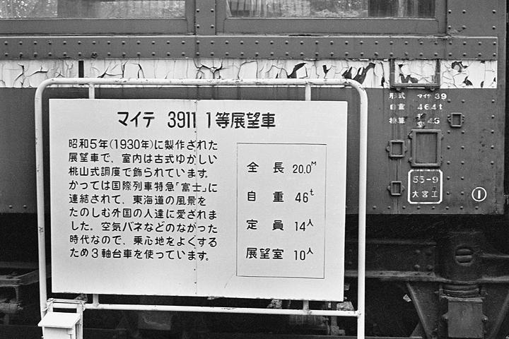 青梅鉄道公園_マイテ39-11_05