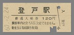 600224入場券_登戸駅
