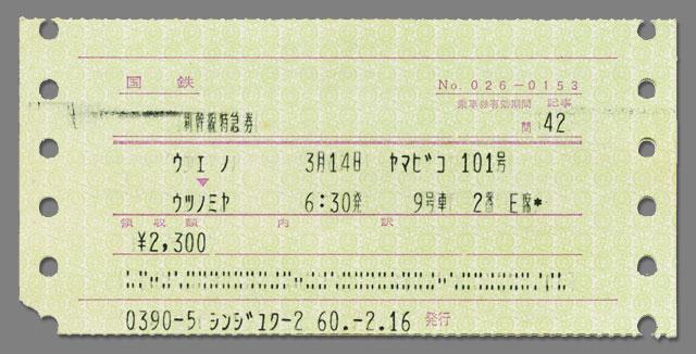 600314東北新幹線指定席券