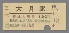 600314入場券_大月駅
