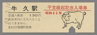 600314入場券_牛久駅