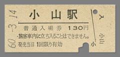 600314入場券_小山駅