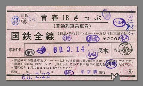 600313青春18きっぷ