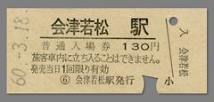 600318入場券_会津若松駅