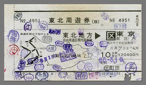 600318〜25_東北ワイド周遊券