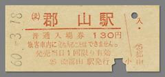 600318入場券_郡山駅