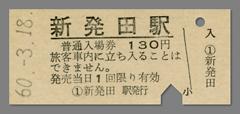 600318入場券_新発田駅