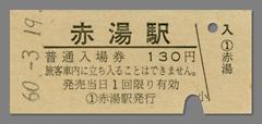 600319入場券_赤湯駅