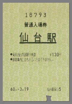 600319入場券_仙台駅