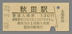 600320入場券_秋田駅