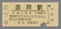 600320入場券_盛岡駅