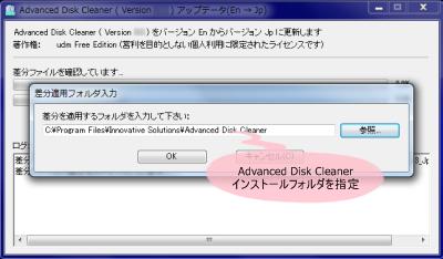 Advanced Disk Cleaner 日本語化パッチ