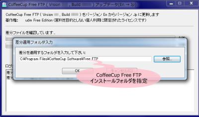 CoffeeCup Free FTP 日本語化パッチ
