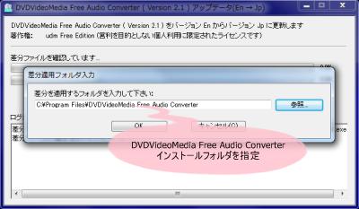 DVDVideoMedia Free Audio Converter 日本語化