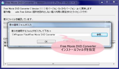 Free Movie DVD Converter 日本語化パッチ