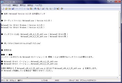 Notepad2 スクリーンショット