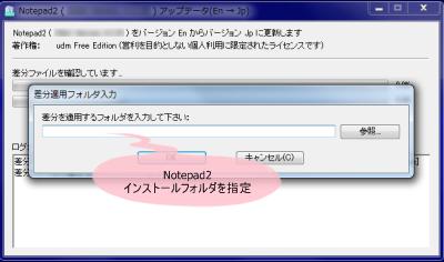 Notepad2 日本語化パッチ