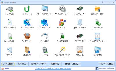 Puran Utilities スクリーンショット