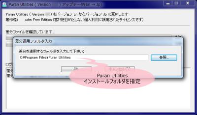 Puran Utilities 日本語化パッチ
