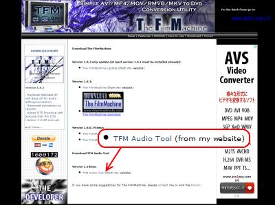 TFM Audio Tool ダウンロードページ