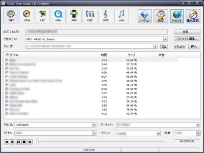 VSDC Free Audio CD Grabber スクリーンショット