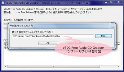 VSDC Free Audio CD Grabber 日本語化パッチ