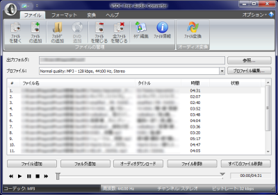 VSDC Free Audio Converter スクリーンショット