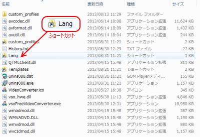 言語ファイルフォルダの配置