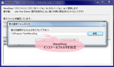 WaveShop 日本語化パッチ