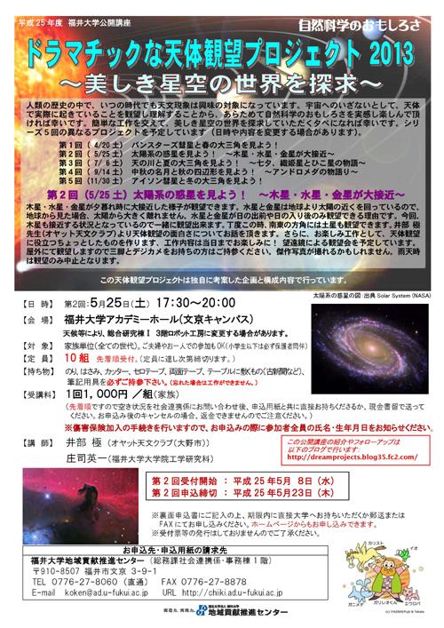 2013-dra-2.jpg