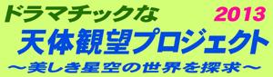 2013-dra.jpg
