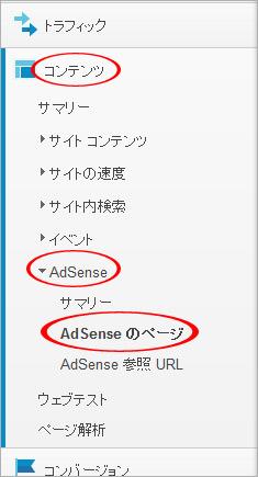 Adsenseページ