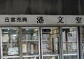 港文堂書店
