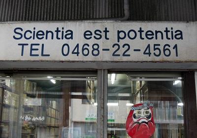 Scientia est potentia