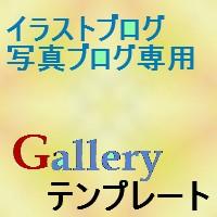 Galleryテンプレ
